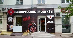 «Новый вкус» продвигает белорусскую продукцию в Новосибирске