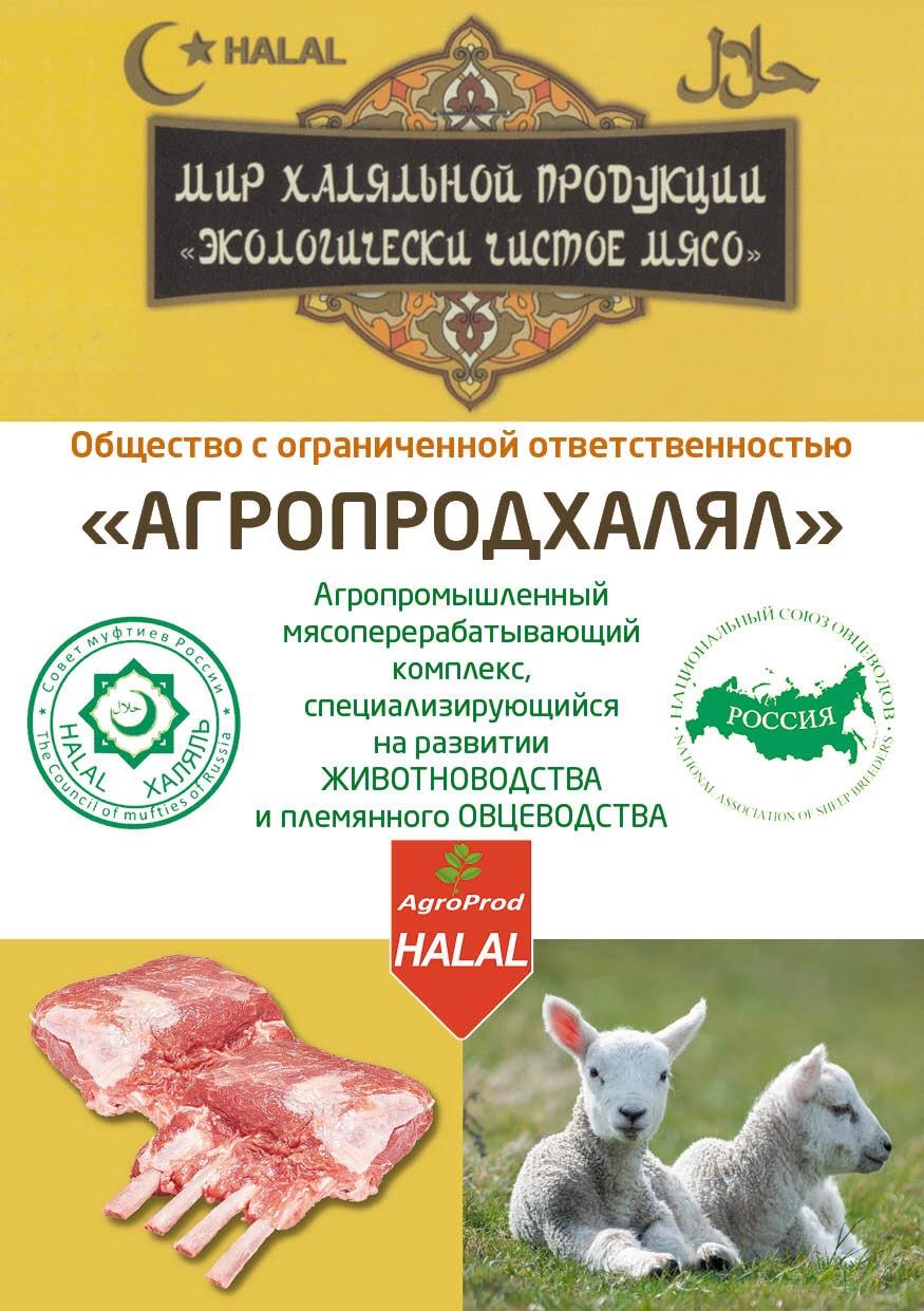 Халяльное мясо говядины,баранины и курицы