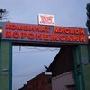 Воронежский мясокомбинат в 2011 году смог заработать 52 тыс. рублей