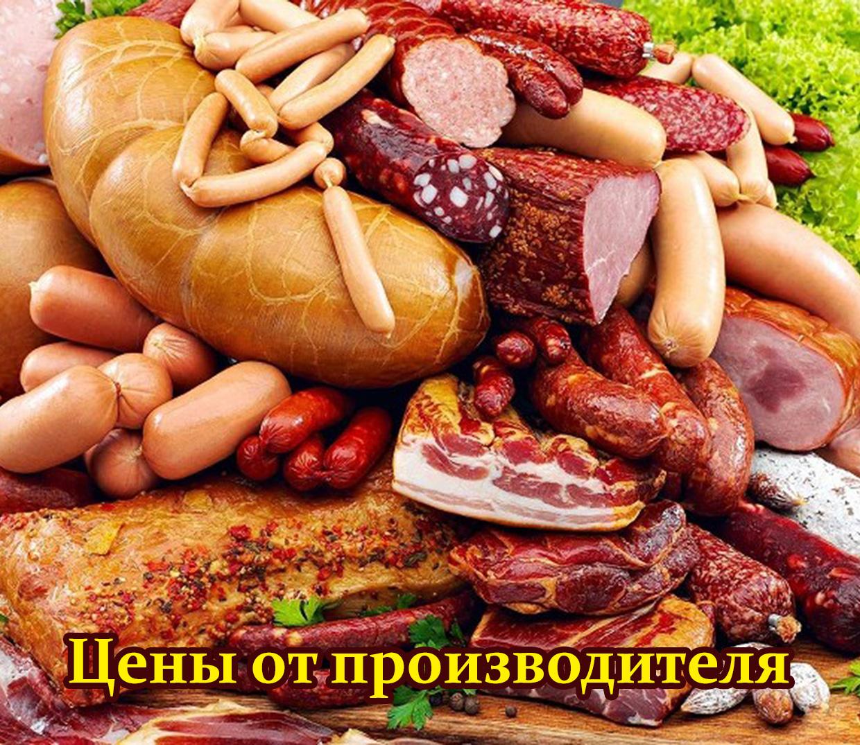 Продаем оптом и в розницу все виды колбас, сосиски, сардельк
