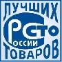 В Бурятии вручены награды конкурса «100 лучших товаров России»