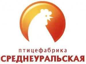 Среднеуральская птицефабрика стала участницей элитного клуба «Росс-140»