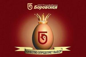 Альфа-банк предоставил тюменской птицефабрике «Боровская» кредит на 200 млн рублей