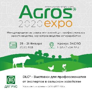 С 29 по 31 января 2020 г. в Москве, в МВЦ «Крокус Экспо» состоится Международная выставка технологий для животноводства и полевого кормопроизводства АГРОС