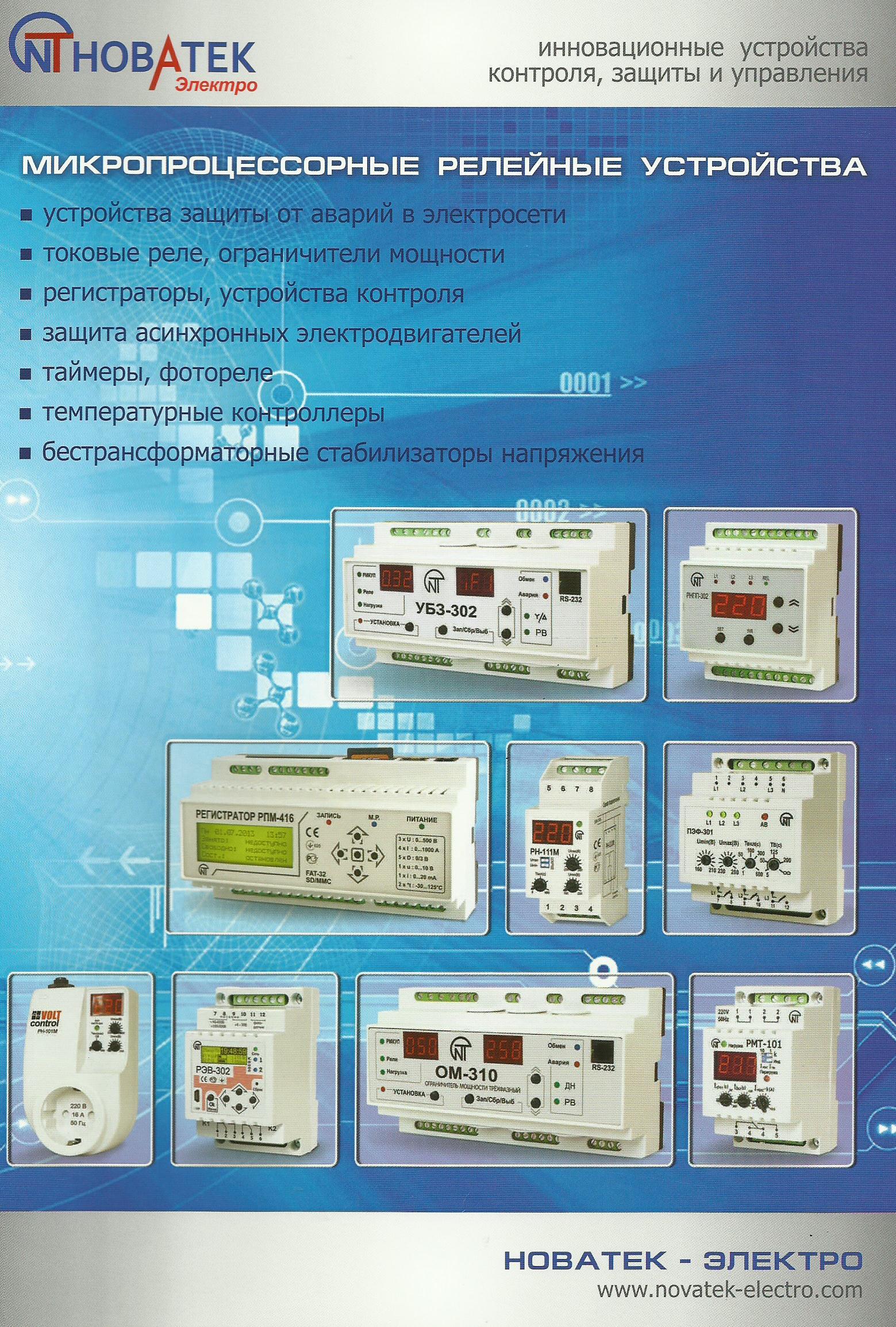Микропроцессорные релейные устройства