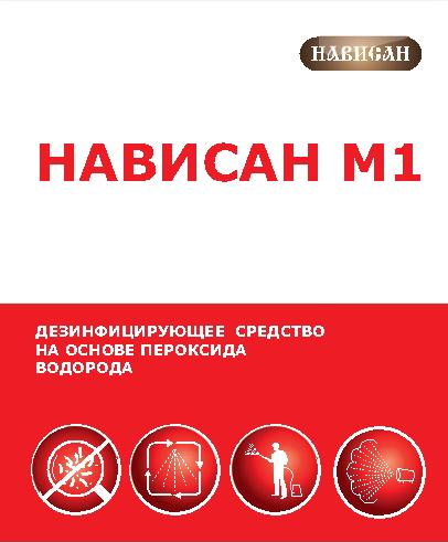 """Моющие и дезинфицирующие средства ТМ""""Нависан""""."""