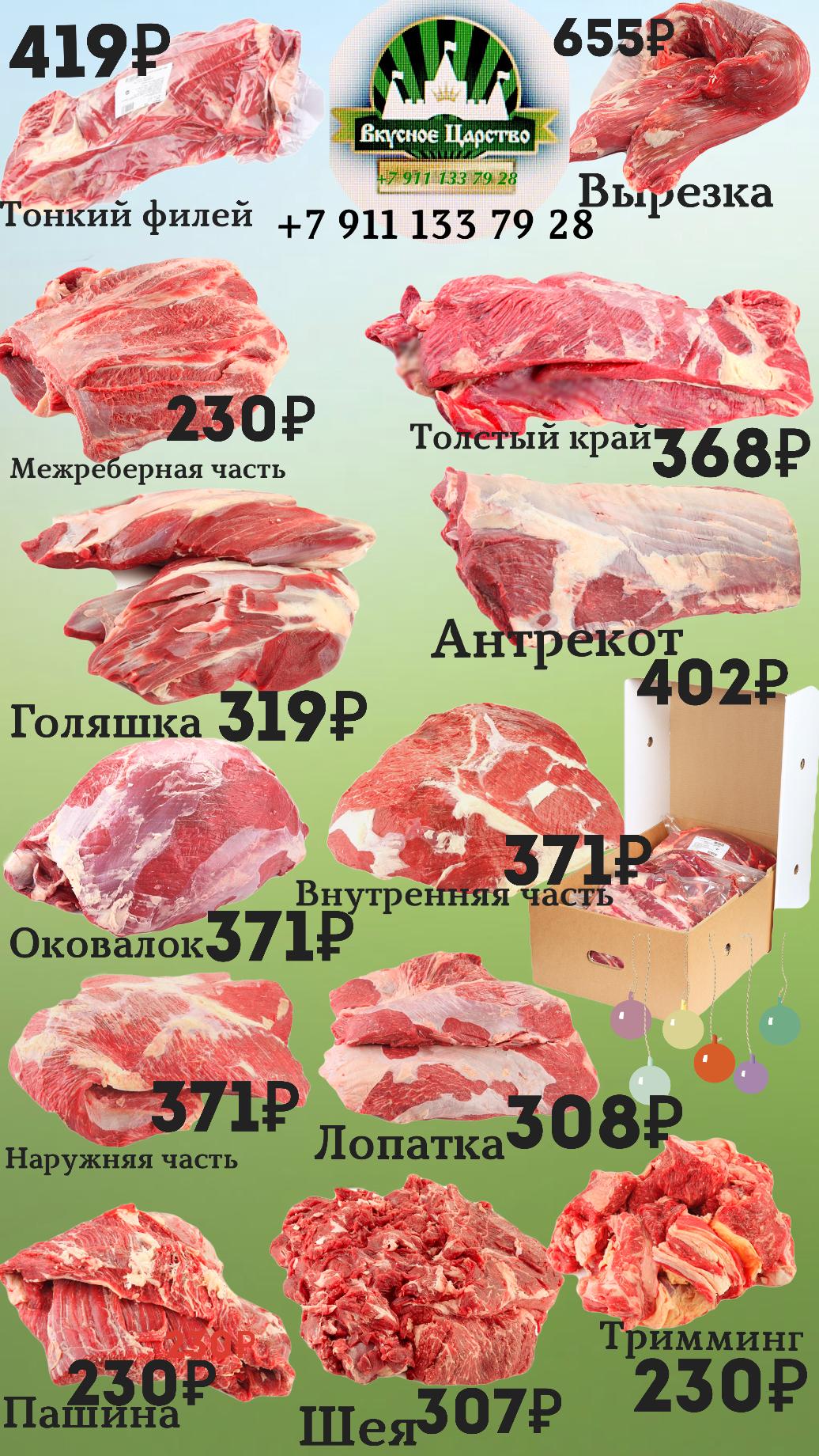 Производим и реализуем мясо говядины б/к и баранину н/к охл.