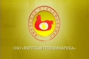 Коллектив Якутской птицефабрики обсудил проект закона о сельском хозяйстве