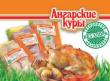 «Ангарская птицефабрика» возобновила продажи охлаждённого куриного мяса