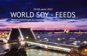 "3-6 июня в Санкт-Петербурге состоится конференция ""World Soy – Feeds. Мировая соя – Корма"""