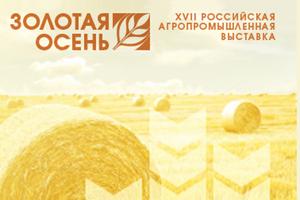 Торжественное открытие выставки «Золотая осень - 2015» состоялось в «Крокус Экспо»