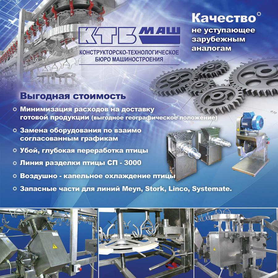 Оборудование для убоя и птицепереработки от производителя