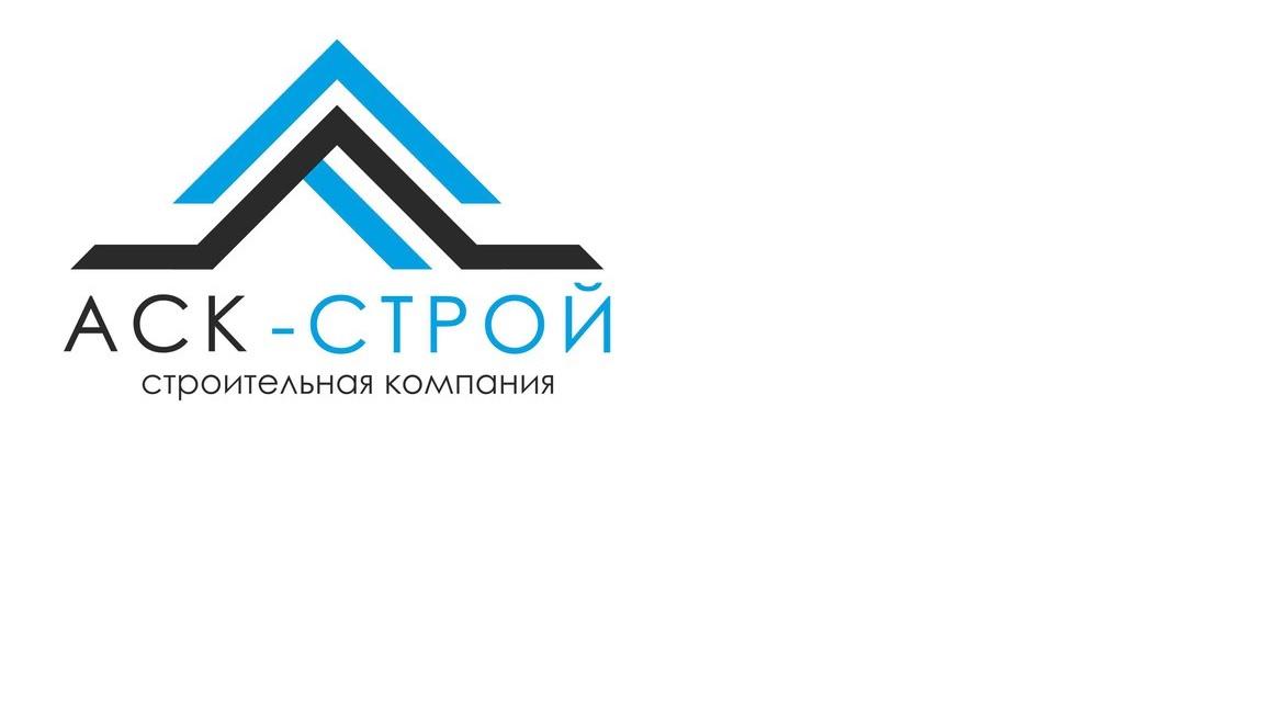 """ООО """"АСК-Строй"""""""