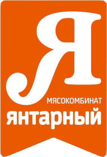 """ООО """"Мясокомбинат Янтарный"""""""