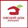 Мясной дом Бородина (МДБ)