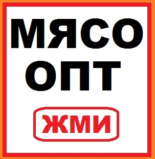 Мясо Оптом. Говядина, Свинина, Баранина. Новосибирск
