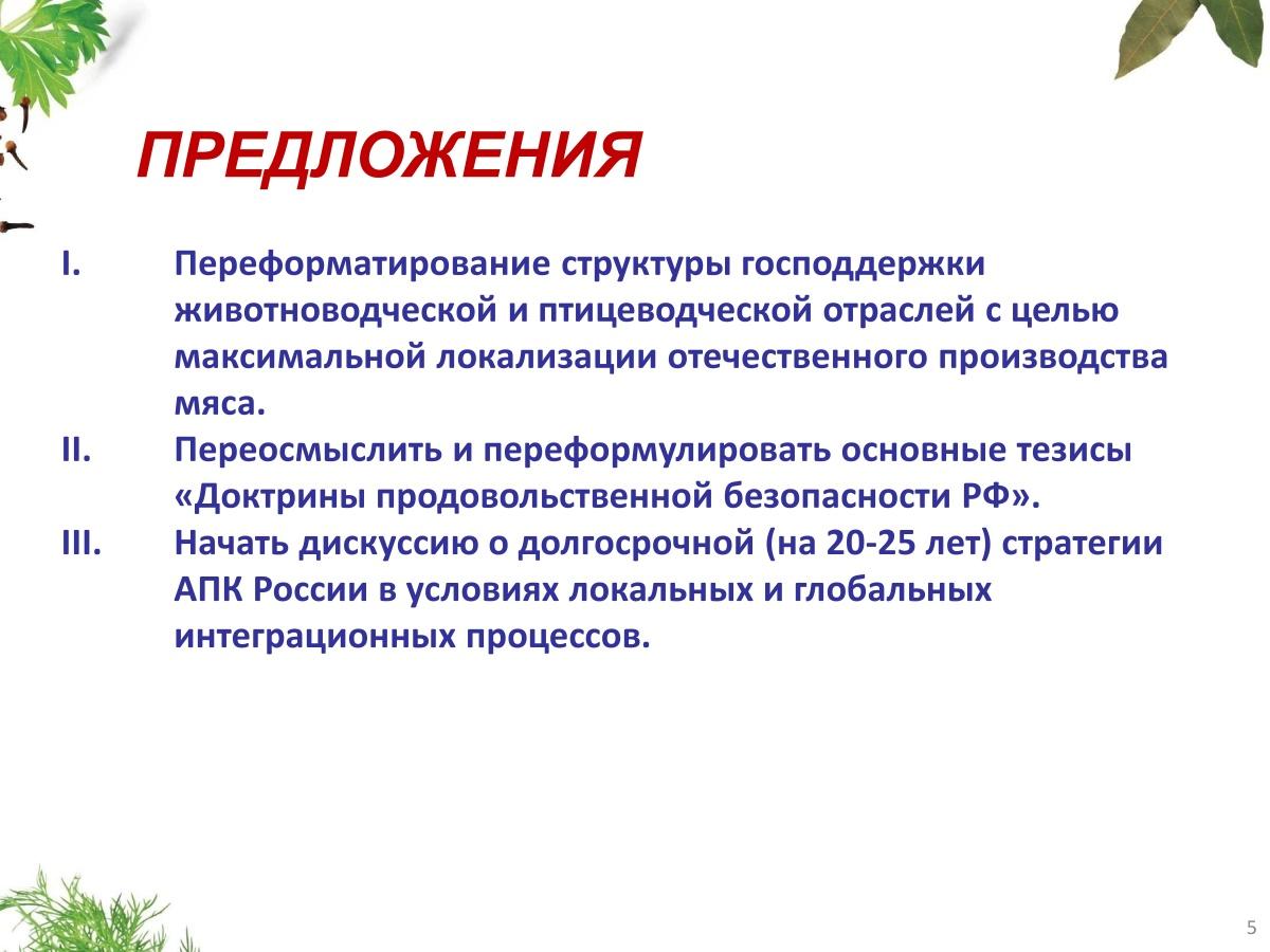 Презентация Мушега Мамиконяна на VII-м Общем собрании Национального Союза свиноводов