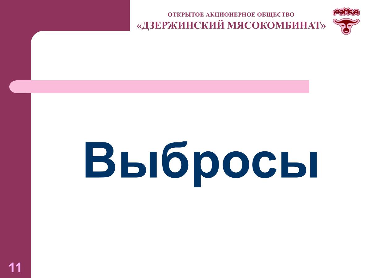 Презентация председателя экспертного Совета по экологии Национального Союза Мясопереработчиков Костюнина А.Б. на IV Всероссийском совещании владельцев и руководителей мясоперерабатывающих предприятий