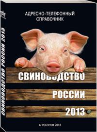 Адресно-телефонный справочник Свиноводство России
