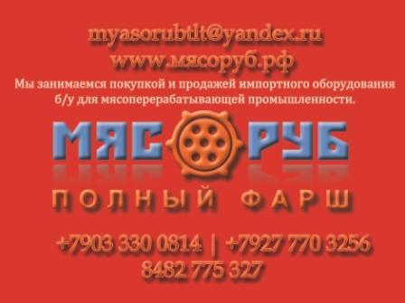 Продаем мясное оборудование колбасное б.у.