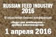 1 апреля в Москве пройдет бизнес-конференция Russian Feed Industry 2016 —  «Индустрия комбикормов — драйвер животноводства»