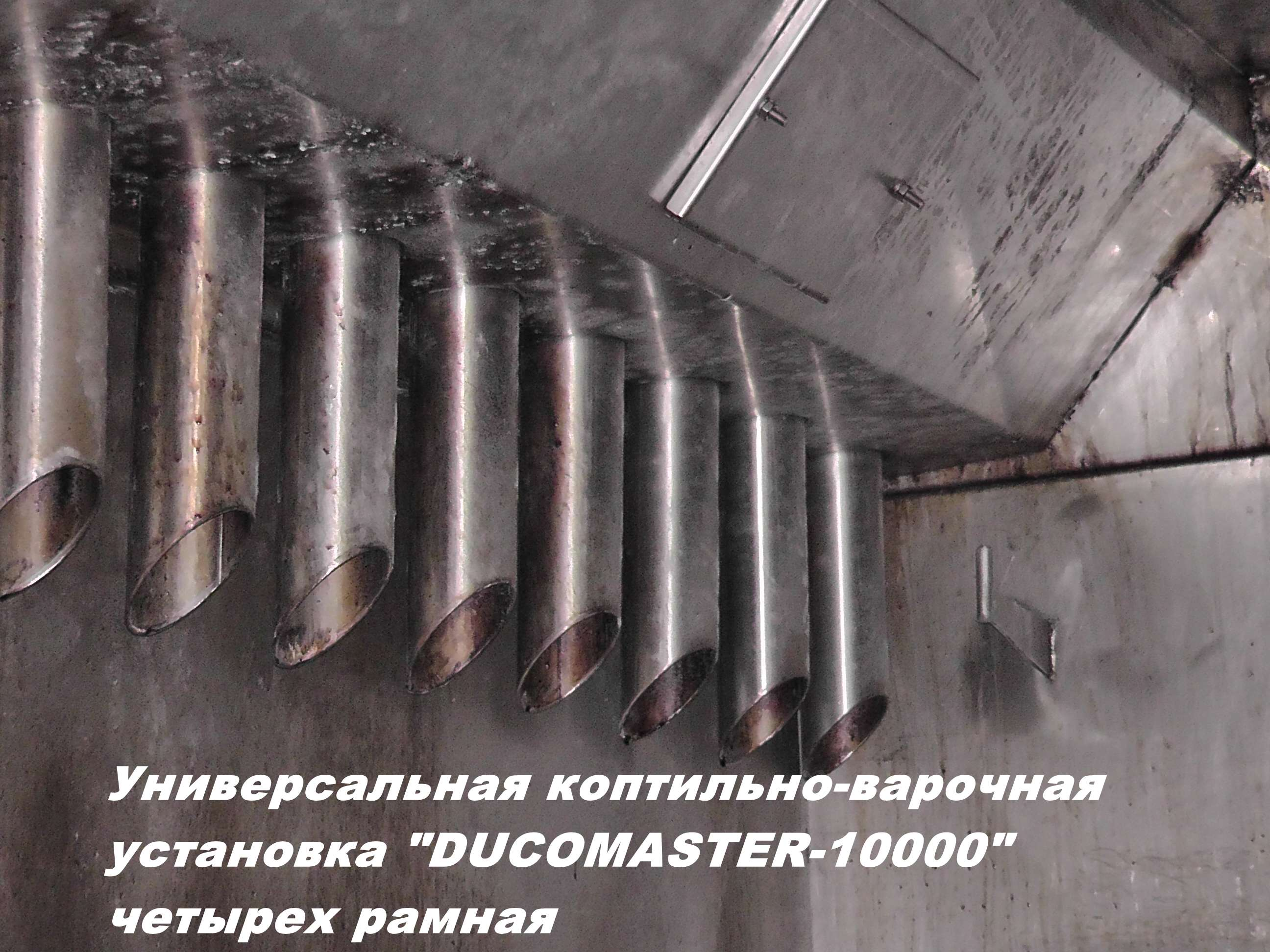 Термокамера универсальная коптильно-варочная