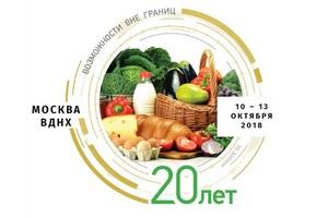 С 10 по 13 октября на ВДНХ пройдет Российская агропромышленная выставка «Золотая осень»