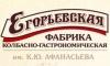 Егорьевская колбасно-гастрономическая фабрика