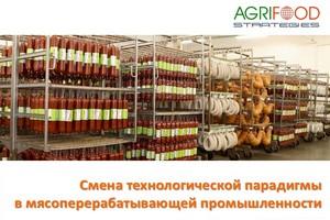 Мушег Мамиконян и Альберт Давлеев: Смена технологической парадигмы в мясоперерабатывающей промышленности