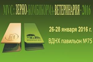 С 26 по 28 января в Москве пройдет выставка MVC: Зерно-Комбикорма-Ветеринария - 2016
