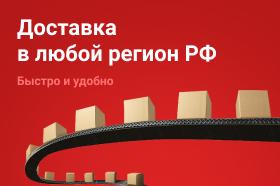 Доставка в любой регион РФ